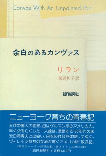 Li-lanBook1
